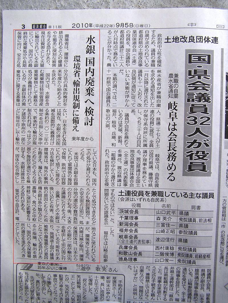 22.9.5中日.jpg