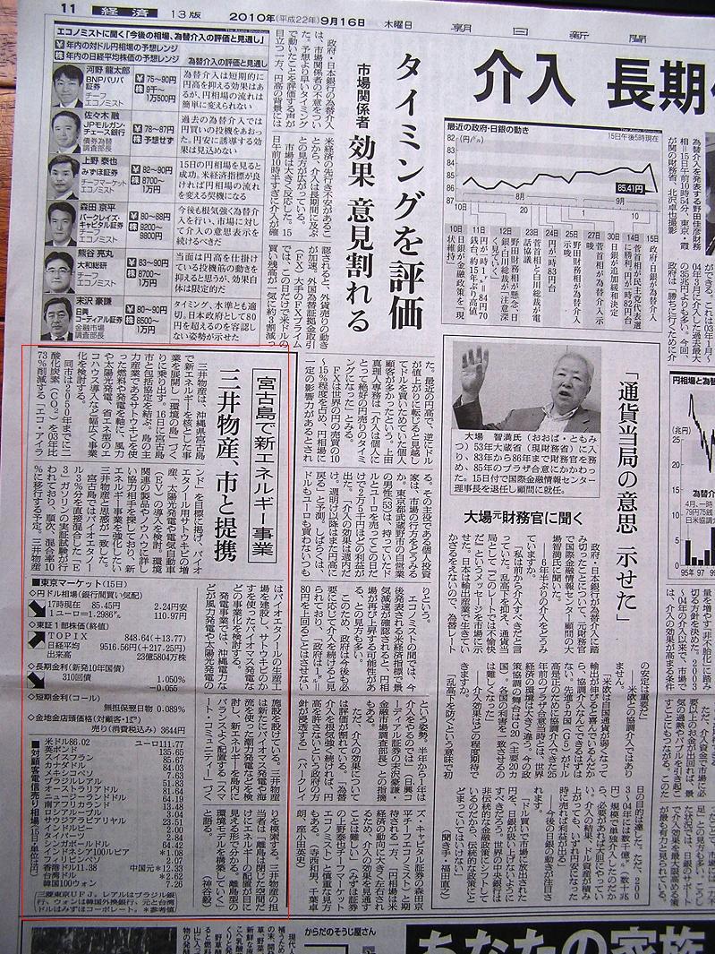 22.9.16朝日.jpg