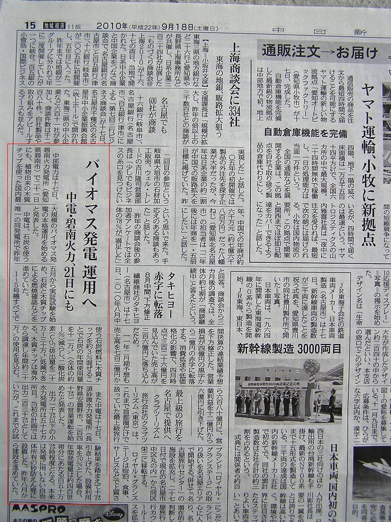 22.9.18中日.jpg