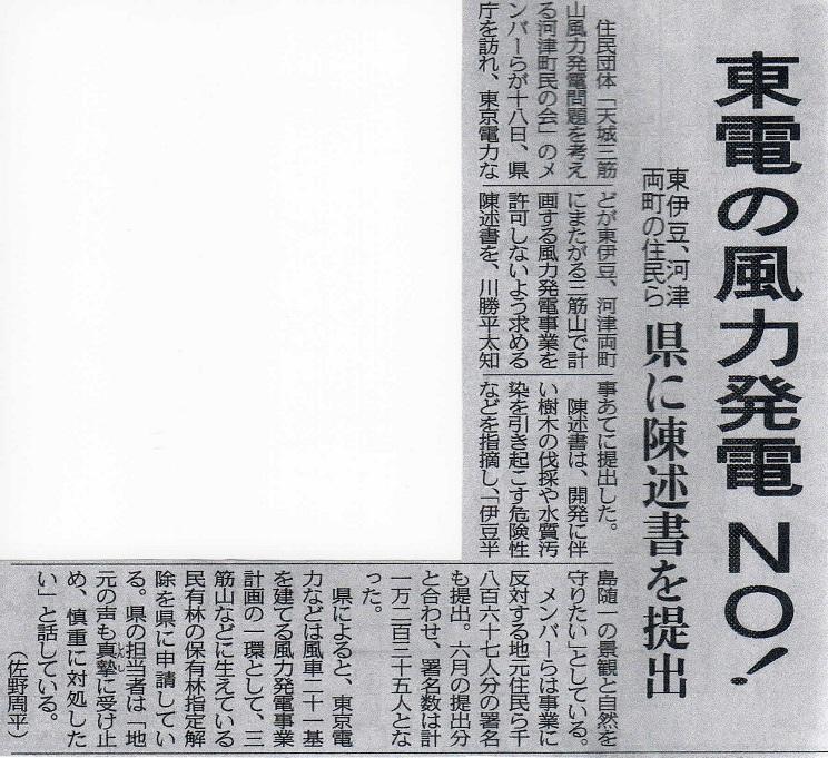 22.11.19東京新聞.jpg