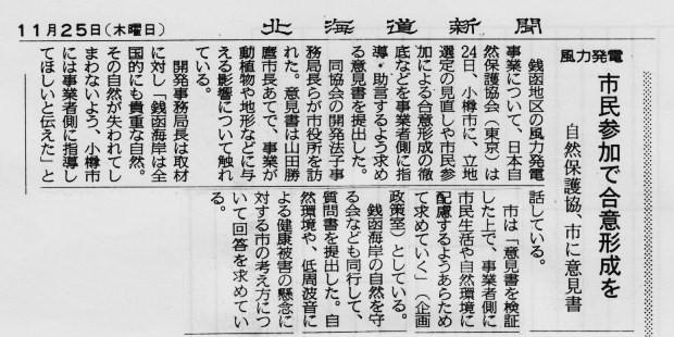10.11.25 道新{小樽市への要請).jpg