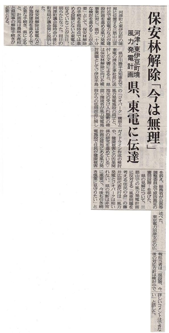 静岡新聞10.11.27.jpg