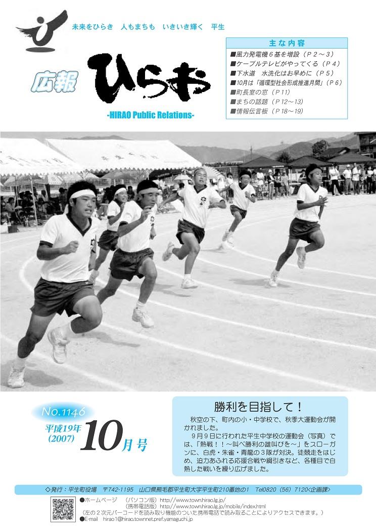 広報ひらお 19年10月号  2.jpg