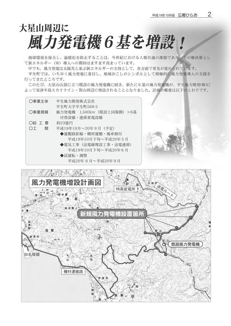 広報ひらお 19年10月号  2_01.jpg