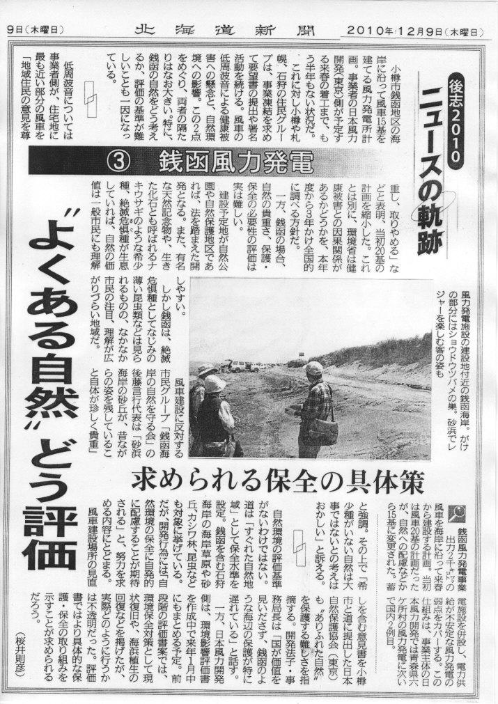 10.12.9 道新「ニュースの軌跡」.jpg