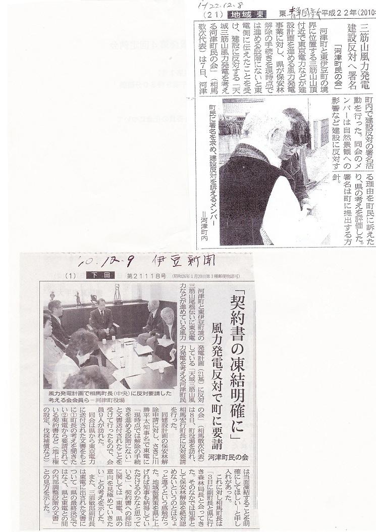 22.12.8静岡新聞22.12.9伊豆新聞.jpg