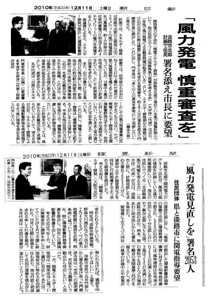 22.12.11反対署名提出記事.jpg