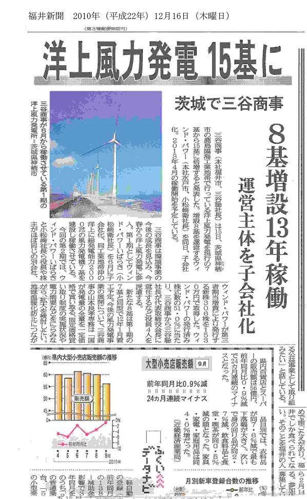 10.12.16福井新聞.jpg