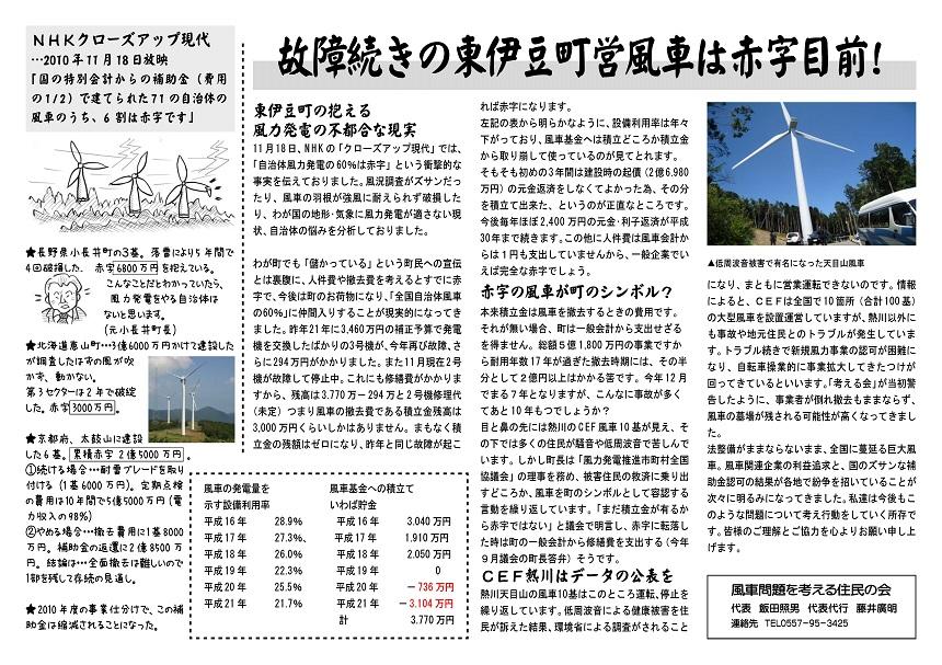 三筋山風力発電 2.jpg