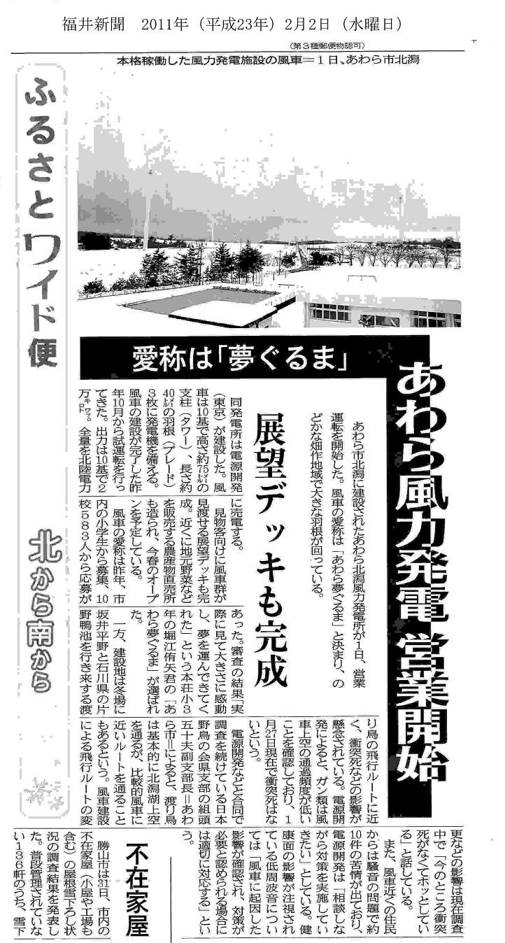 23.2.2 福井新聞.jpg