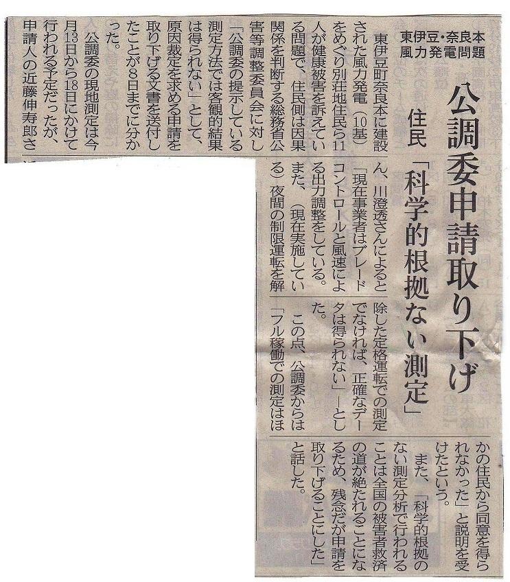 23.2.9 伊豆新聞.jpg