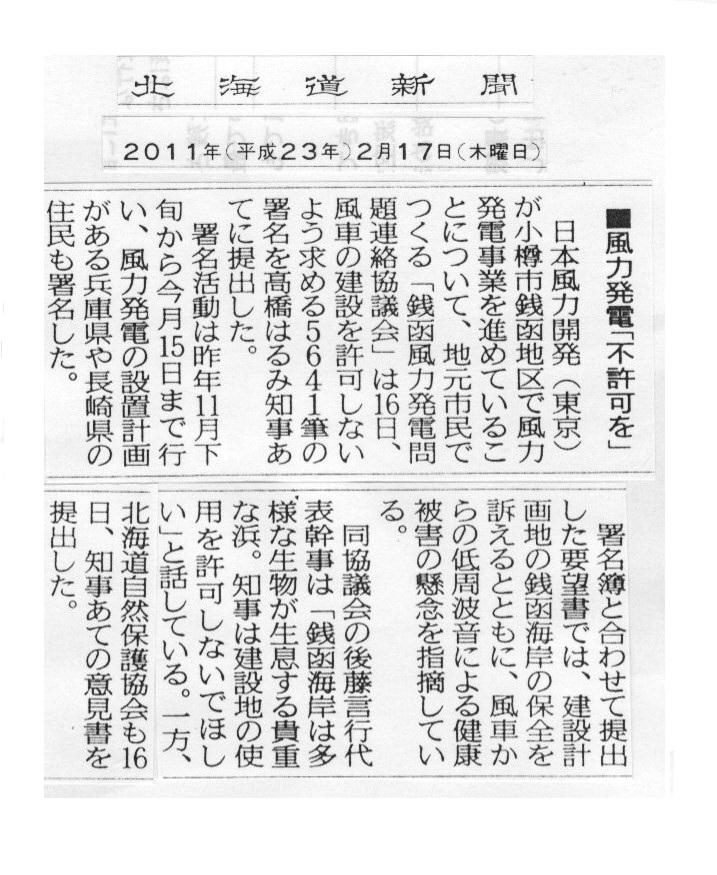 道新・署名提出(150dpi).jpg