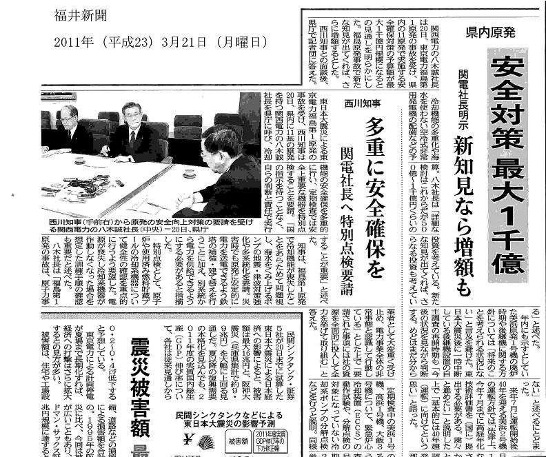 23.3.21福井新聞.jpg