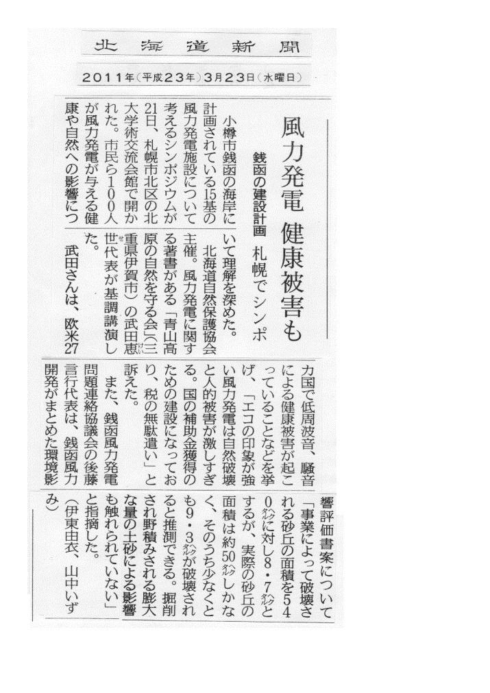 11.3.21 風力緊急シンポ・道新報道_0002.jpg