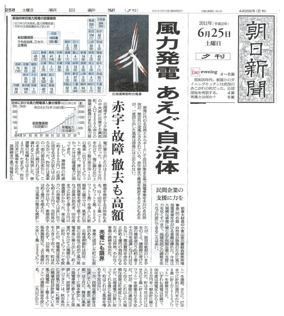 朝日新聞2011.6.25夕刊01.jpg