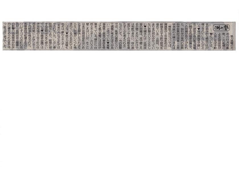 伊豆新聞2011.9.jpg