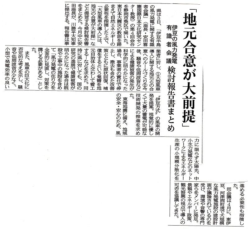 2011.10.4静岡新聞.jpg