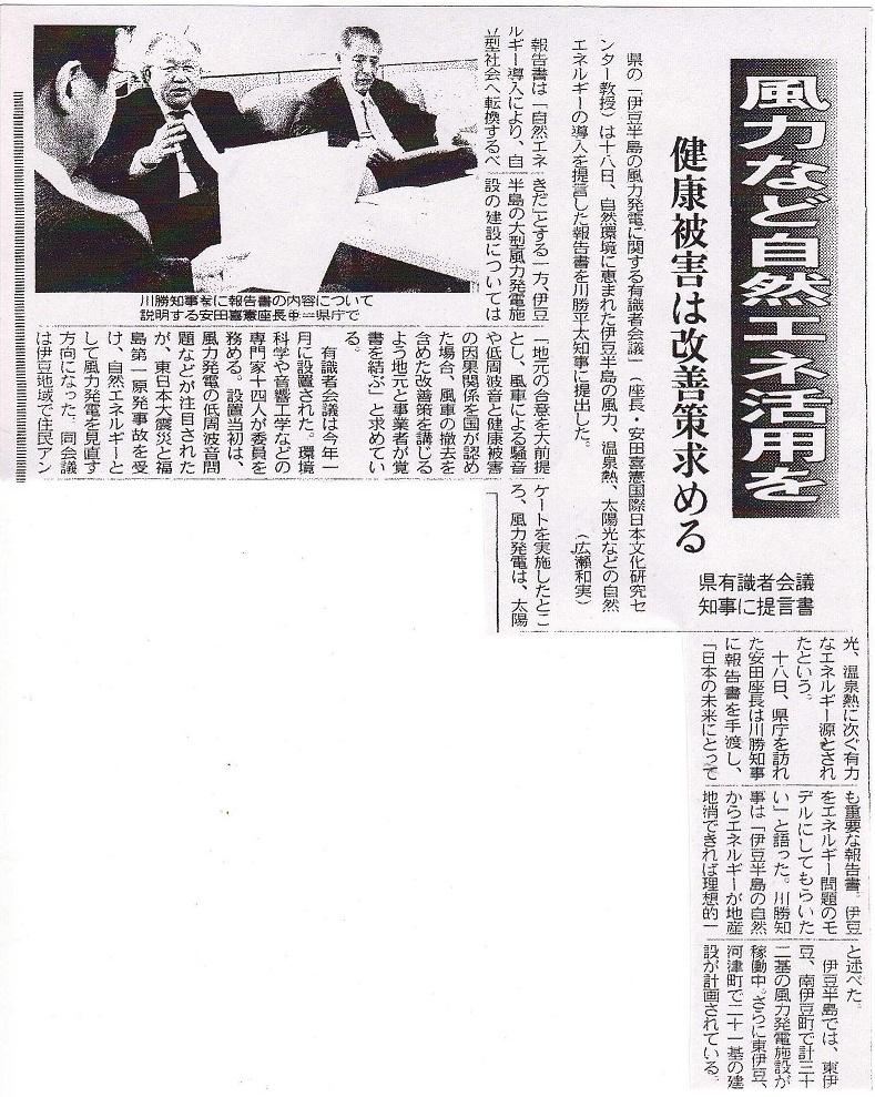 東京新聞23.10.19.jpg