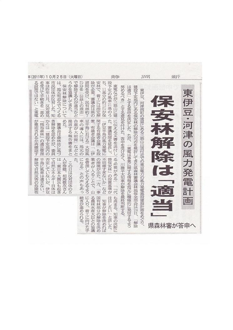 2011.10.24森林審議会.jpg