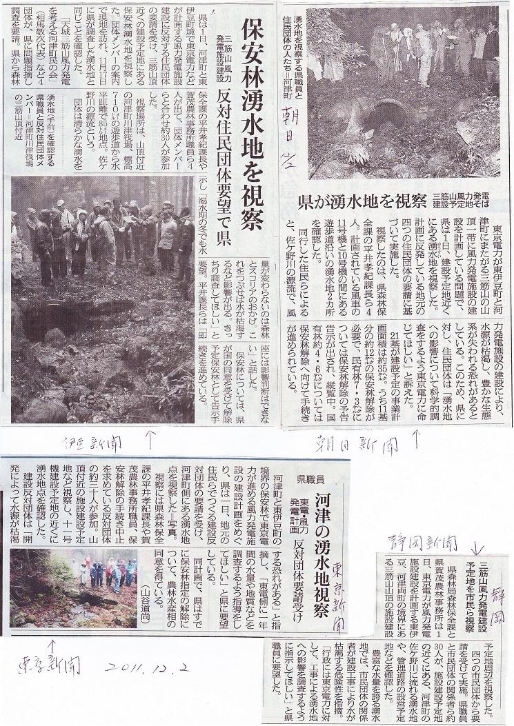 2011.12.2新聞.jpg