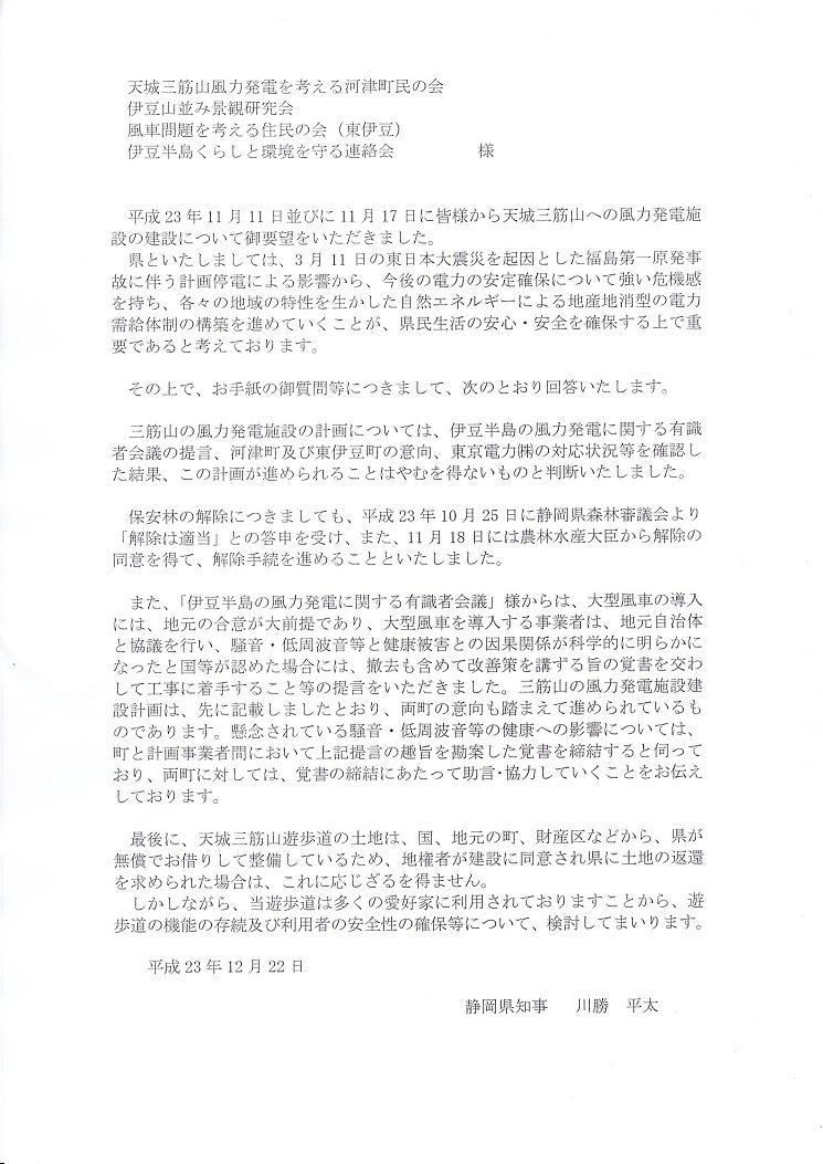 2011.12.22県知事からの回答.jpg