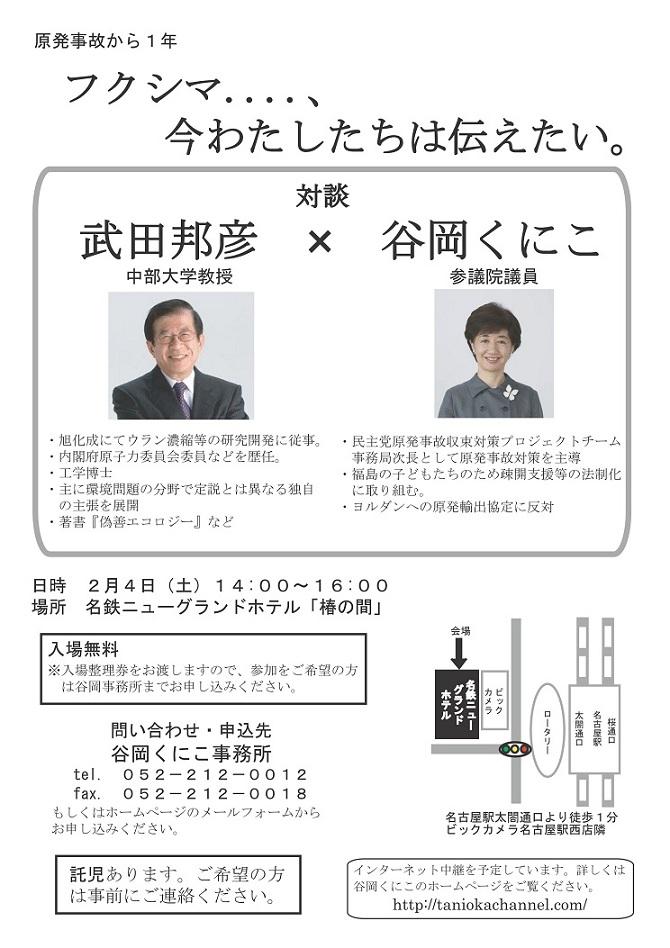 フクシマ対談.jpg