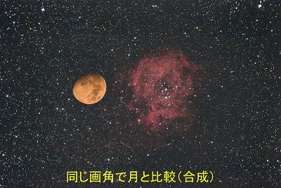 バラ星雲(月とのサイズ比較)