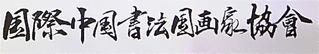 国際中国書法国画家協会