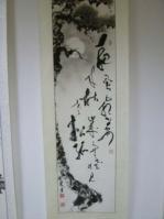 「月夜寒老松」展示