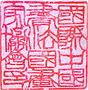 国際中国書法国画家協会印