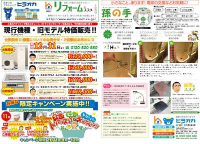 201111_mini.jpg