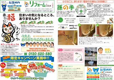201112_mini.jpg
