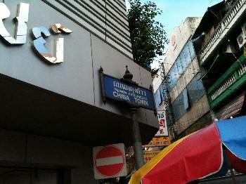 バンコク ヤワラー 中華街写真