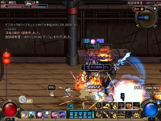 ScreenShot2011_1219_200750463.jpg