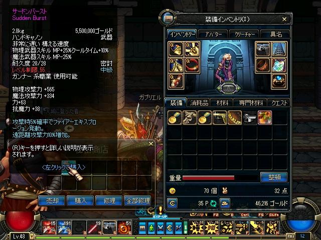 ScreenShot2012_0107_030157999.jpg