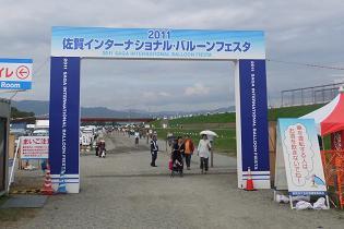 2011.11.4佐賀バルーン 024