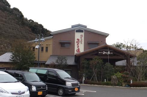2013.1.15レオくんと温泉 070