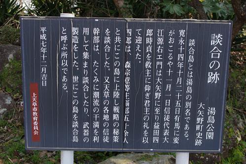 2012.3.10天草後半 043