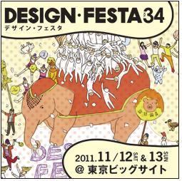 DESIGN FESTA 34