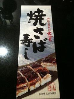 出雲 日本海 焼きサバ寿司