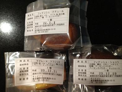 キュイソン 焼き菓子2