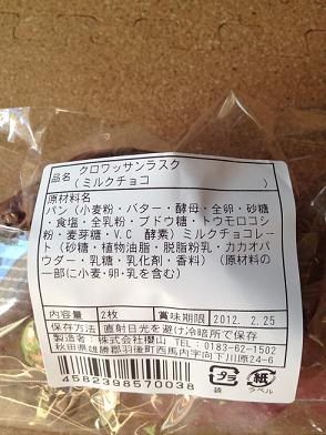 櫻山 クロワッサンラスク3