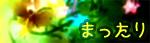 パサ姫banner♪