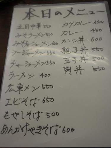 mitsuwahanten-menu.jpg