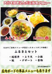 menu_furusato_444.jpg