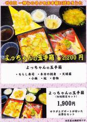 menu_tamate_455.jpg