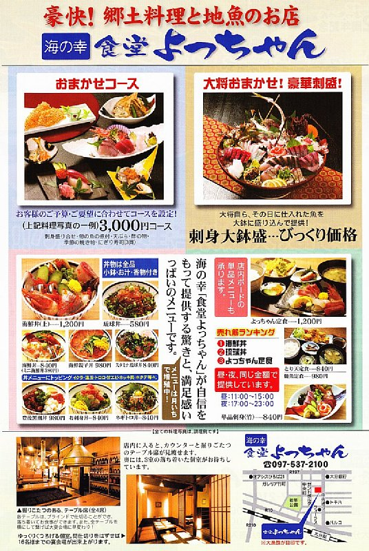 omakase_yochan1_540.jpg