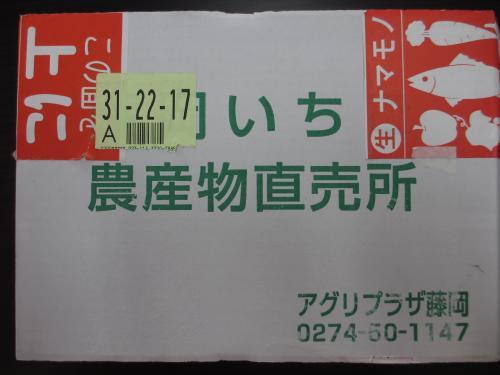箱IMG_0058
