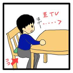 半ケツ王子.jpg
