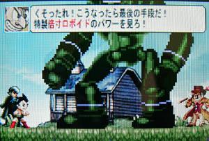 アトムハート0001.JPG